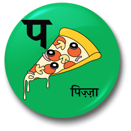 p-for-pizza-badge.png