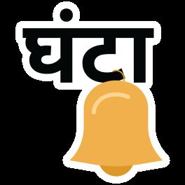 ghanta