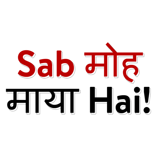 Sab Moh Maya Hai Sticker - Just Stickers