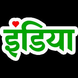 india-hindi